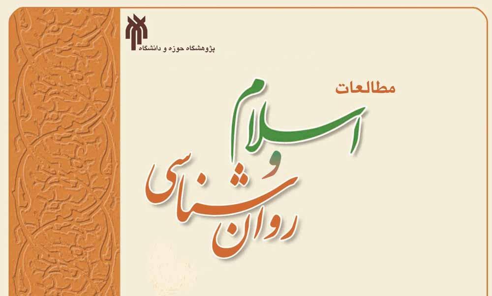 مطالعات اسلام و روانشناسی